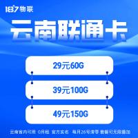 云南地区专用纯流量卡 代理分成最高50%起步